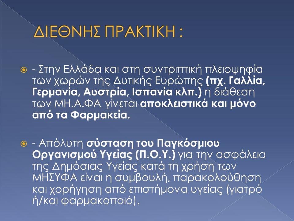  - Στην Ελλάδα και στη συντριπτική πλειοψηφία των χωρών της Δυτικής Ευρώπης (πχ.