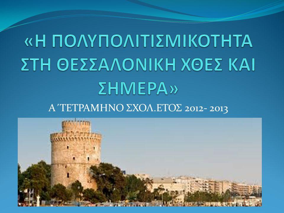 Α΄ΤΕΤΡΑΜΗΝΟ ΣΧΟΛ.ΕΤΟΣ 2012- 2013