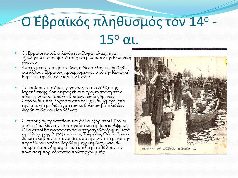Ο Εβραϊκός πληθυσμός τον 14 ο - 15 ο αι.