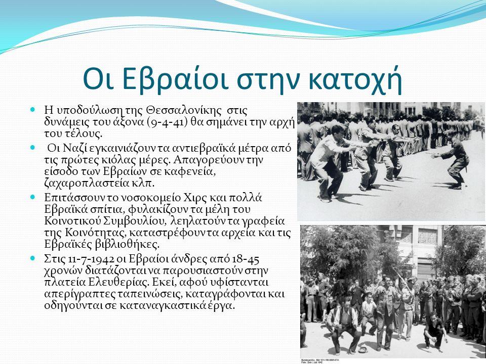 Οι Εβραίοι στην κατοχή Η υποδούλωση της Θεσσαλονίκης στις δυνάμεις του άξονα (9-4-41) θα σημάνει την αρχή του τέλους.