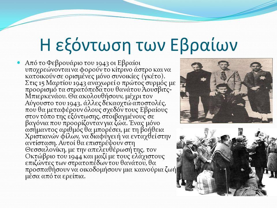 Η εξόντωση των Εβραίων Από το Φεβρουάριο του 1943 οι Εβραίοι υποχρεώνονται να φορούν το κίτρινο άστρο και να κατοικούν σε ορισμένες μόνο συνοικίες (γκέτο).