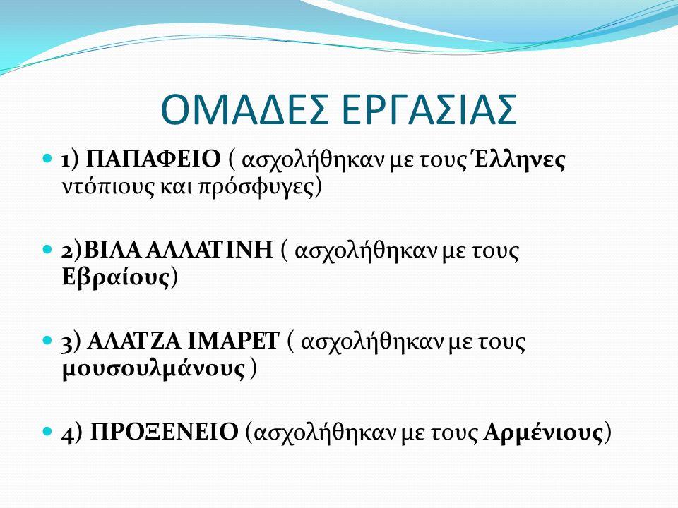 ΟΜΑΔΕΣ ΕΡΓΑΣΙΑΣ 1) ΠΑΠΑΦΕΙΟ ( ασχολήθηκαν με τους Έλληνες ντόπιους και πρόσφυγες) 2)ΒΙΛΑ ΑΛΛΑΤΙΝΗ ( ασχολήθηκαν με τους Εβραίους) 3) ΑΛΑΤΖΑ ΙΜΑΡΕΤ ( ασχολήθηκαν με τους μουσουλμάνους ) 4) ΠΡΟΞΕΝΕΙΟ (ασχολήθηκαν με τους Αρμένιους)