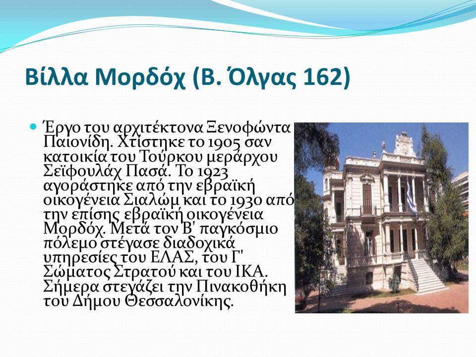 Βίλλα Μορδόχ (Β. Όλγας 162) Έργο του αρχιτέκτονα Ξενοφώντα Παιονίδη.