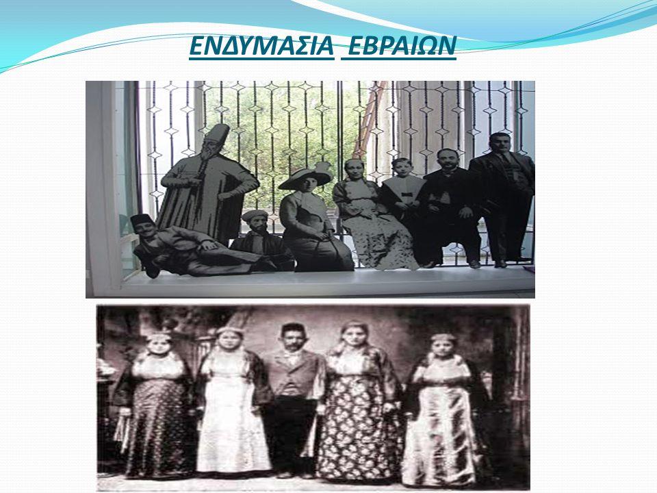 ΕΝΔΥΜΑΣΙΑ ΕΒΡΑΙΩΝ