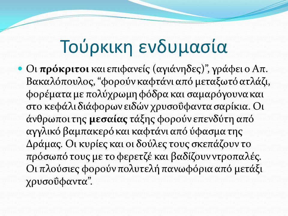Τούρκικη ενδυμασία Οι πρόκριτοι και επιφανείς (αγιάνηδες) , γράφει ο Απ.