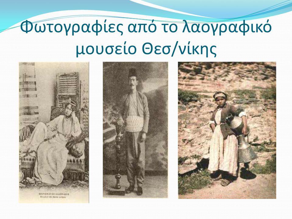 Φωτογραφίες από το λαογραφικό μουσείο Θεσ/νίκης
