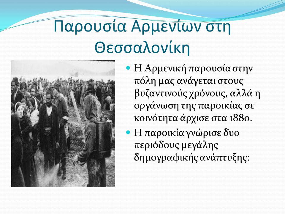 Παρουσία Αρμενίων στη Θεσσαλονίκη Η Αρμενική παρουσία στην πόλη μας ανάγεται στους βυζαντινούς χρόνους, αλλά η οργάνωση της παροικίας σε κοινότητα άρχισε στα 1880.
