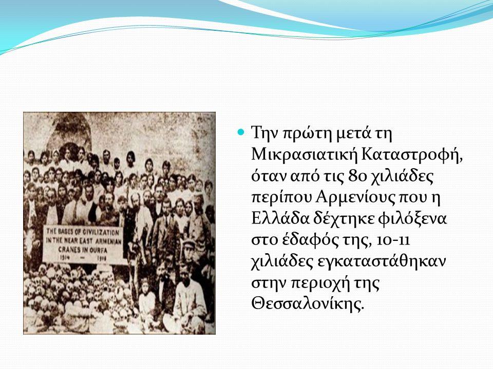 Την πρώτη μετά τη Μικρασιατική Καταστροφή, όταν από τις 80 χιλιάδες περίπου Αρμενίους που η Ελλάδα δέχτηκε φιλόξενα στο έδαφός της, 10-11 χιλιάδες εγκαταστάθηκαν στην περιοχή της Θεσσαλονίκης.