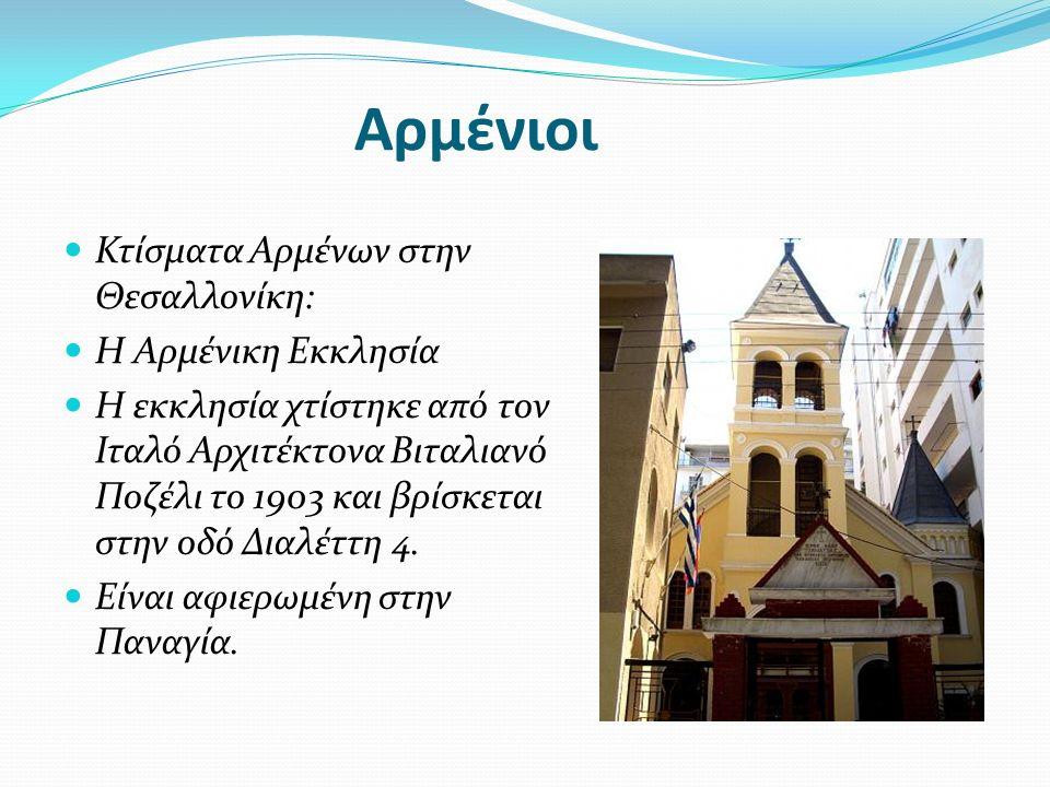Αρμένιοι Κτίσματα Αρμένων στην Θεσαλλονίκη: Η Αρμένικη Εκκλησία Η εκκλησία χτίστηκε από τον Ιταλό Αρχιτέκτονα Βιταλιανό Ποζέλι το 1903 και βρίσκεται στην οδό Διαλέττη 4.