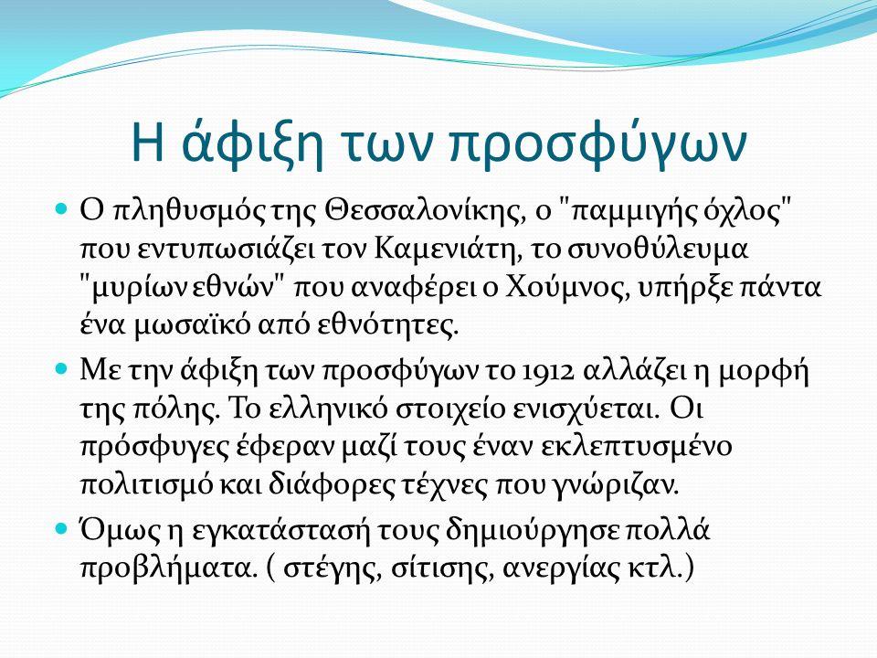 Η άφιξη των προσφύγων Ο πληθυσμός της Θεσσαλονίκης, ο παμμιγής όχλος που εντυπωσιάζει τον Καμενιάτη, το συνοθύλευμα μυρίων εθνών που αναφέρει ο Χούμνος, υπήρξε πάντα ένα μωσαϊκό από εθνότητες.