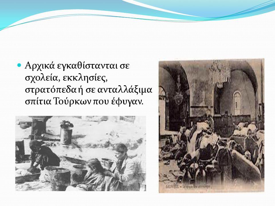 Αρχικά εγκαθίστανται σε σχολεία, εκκλησίες, στρατόπεδα ή σε ανταλλάξιμα σπίτια Τούρκων που έφυγαν.