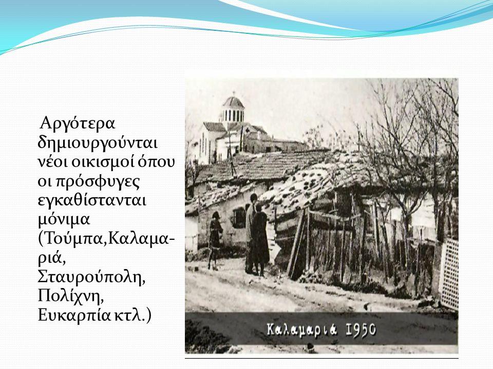 Αργότερα δημιουργούνται νέοι οικισμοί όπου οι πρόσφυγες εγκαθίστανται μόνιμα (Τούμπα,Καλαμα- ριά, Σταυρούπολη, Πολίχνη, Ευκαρπία κτλ.)