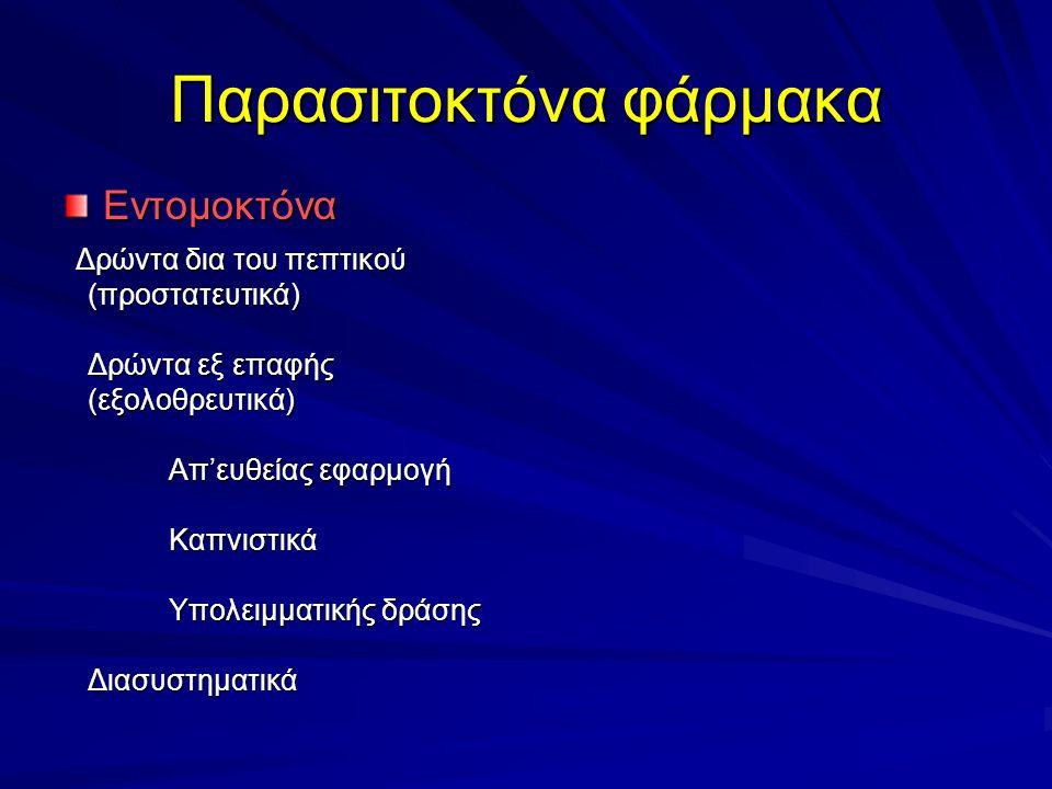Παρασιτοκτόνα φάρμακα Εντομοκτόνα Δρώντα δια του πεπτικού Δρώντα δια του πεπτικού (προστατευτικά) (προστατευτικά) Δρώντα εξ επαφής Δρώντα εξ επαφής (εξολοθρευτικά) (εξολοθρευτικά) Απ'ευθείας εφαρμογή Απ'ευθείας εφαρμογήΚαπνιστικά Υπολειμματικής δράσης Υπολειμματικής δράσης Διασυστηματικά Διασυστηματικά