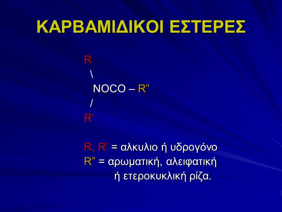 ΚΑΡΒΑΜΙΔΙΚΟΙ ΕΣΤΕΡΕΣ R \ NOCO – R NOCO – R /R' R, R' = αλκυλιο ή υδρογόνο R = αρωματική, αλειφατική ή ετεροκυκλική ρίζα.
