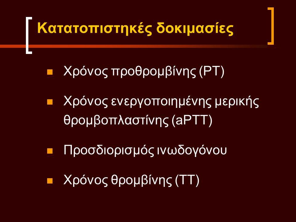 Κατατοπιστηκές δοκιμασίες Xρόνος προθρομβίνης (PT) Χρόνος ενεργοποιημένης μερικής θρομβοπλαστίνης (aPTT) Προσδιορισμός ινωδογόνου Χρόνος θρομβίνης (ΤΤ)