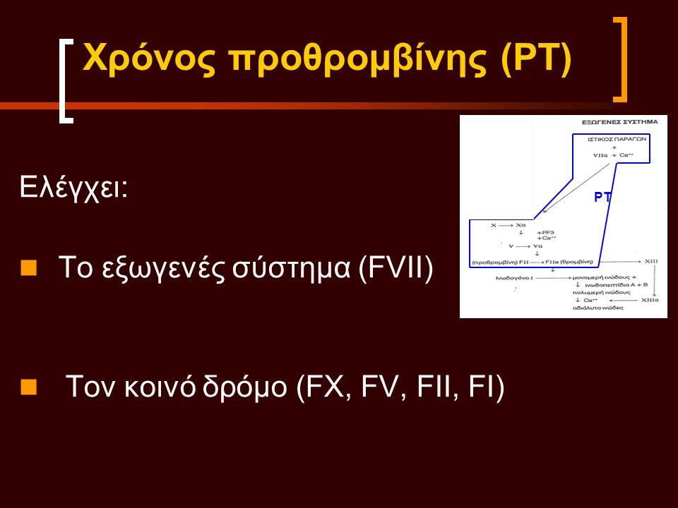 Χρόνος προθρομβίνης (ΡΤ) Ελέγχει: Το εξωγενές σύστημα (FVII) Τον κοινό δρόμο (FX, FV, FII, FI) PT