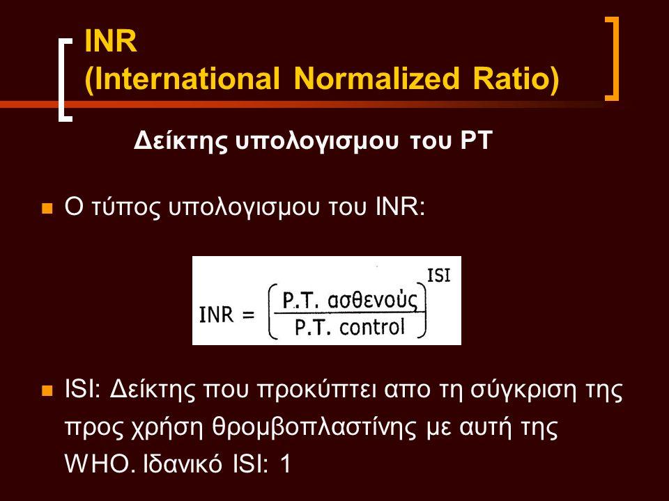 INR (International Normalized Ratio) Δείκτης υπολογισμου του ΡΤ Ο τύπος υπολογισμου του INR: ISI: Δείκτης που προκύπτει απο τη σύγκριση της προς χρήση θρομβοπλαστίνης με αυτή της WHO.