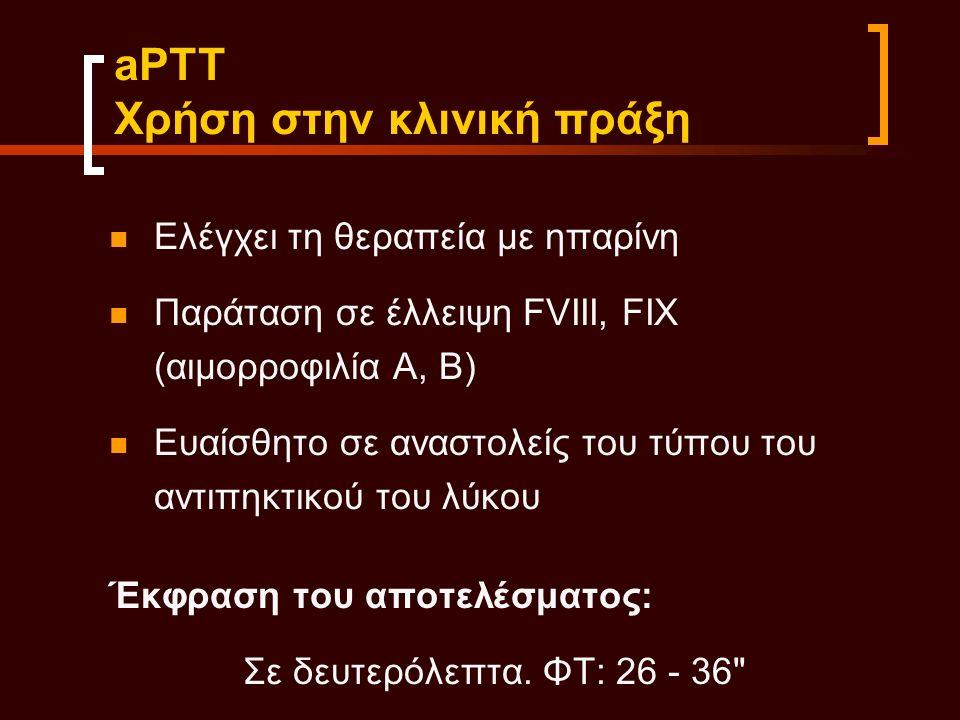 Ελέγχει τη θεραπεία με ηπαρίνη Παράταση σε έλλειψη FVIII, FIX (αιμορροφιλία Α, Β) Ευαίσθητο σε αναστολείς του τύπου του αντιπηκτικού του λύκου Έκφραση του αποτελέσματος: Σε δευτερόλεπτα.