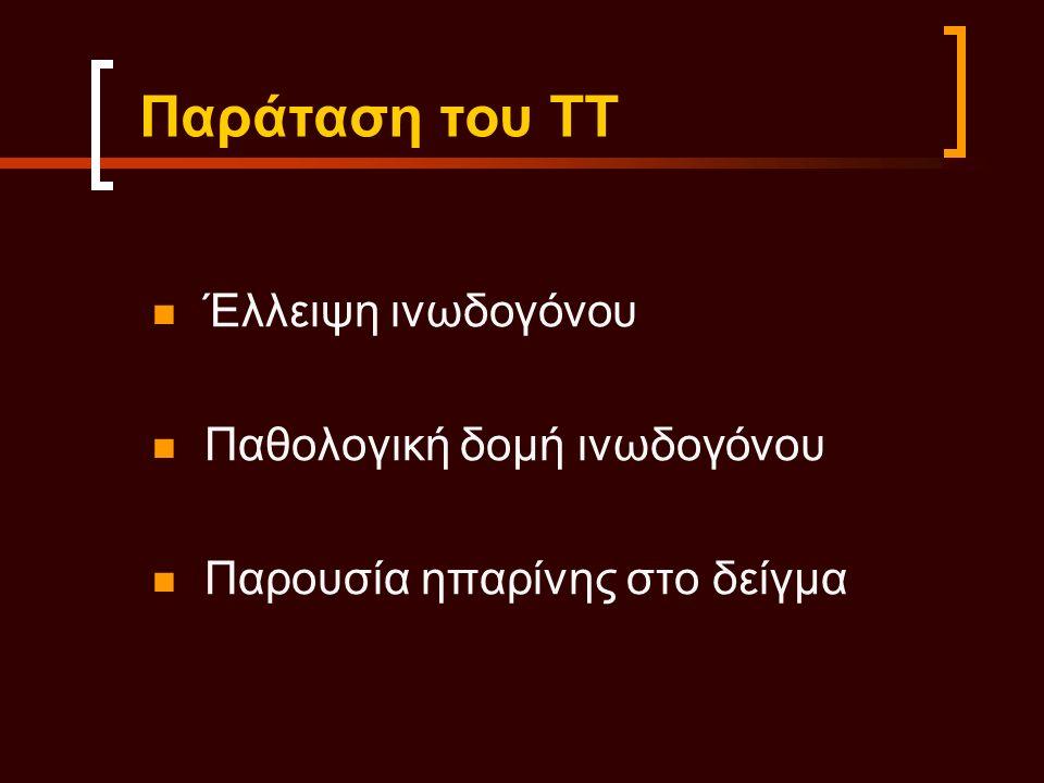 Ανεξήγητη παράταση ΡΤ, αΡΤΤ Χρόνος θρομβίνης: παράταση Χρόνος ρεπτιλάσης: παράταση:διαταραχές ινωδογόνου φυσιολογικός:παρουσία ηπαρίνης στο δείγμα Παρουσία ηπαρίνης στο δείγμα