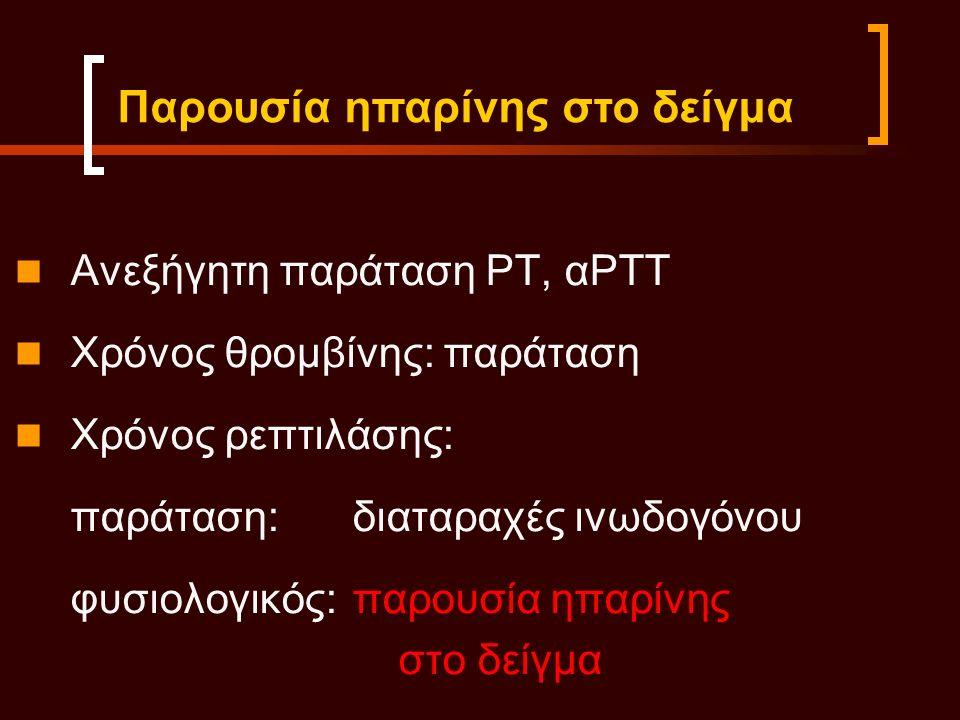 Φ.Τ PTaPTTTCTFIB 11-13.526-36 sec<27 sec200-400 Ελλ.