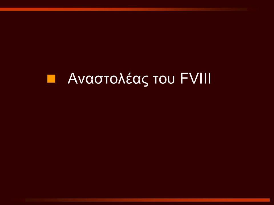 Αναστολέας του FVIII