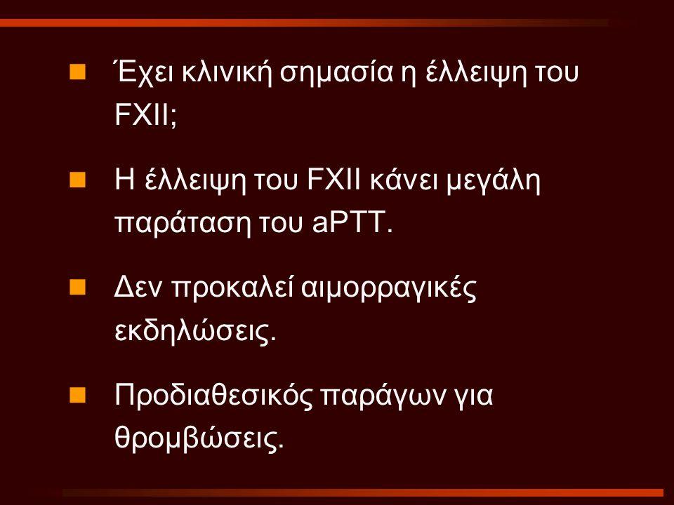 Έχει κλινική σημασία η έλλειψη του FXII; H έλλειψη του FXII κάνει μεγάλη παράταση του aPTT.