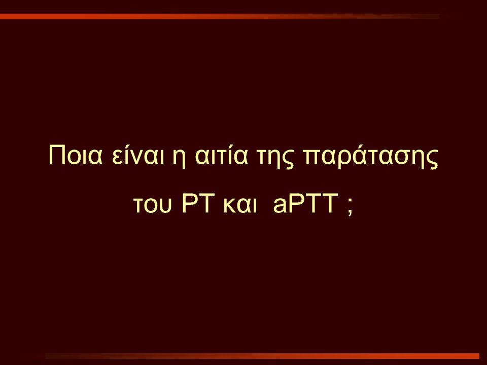 Ποια είναι η αιτία της παράτασης του PT και aPTT ;