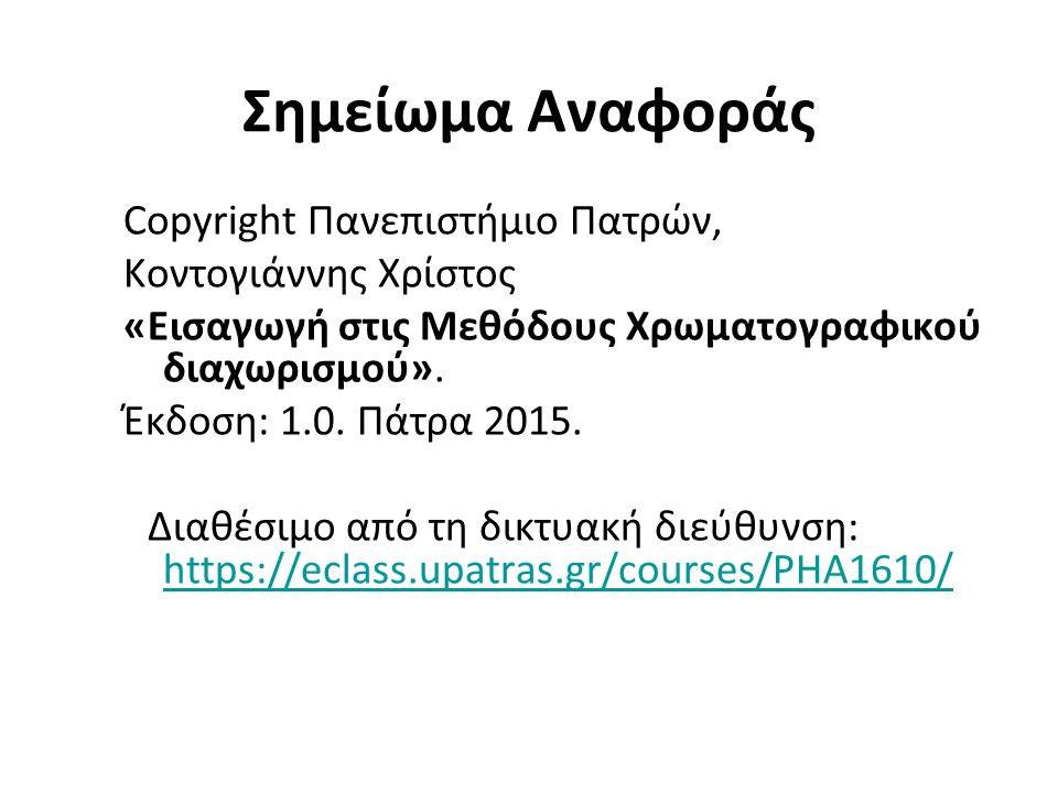 Σημείωμα Αναφοράς Copyright Πανεπιστήμιο Πατρών, Κοντογιάννης Χρίστος «Εισαγωγή στις Μεθόδους Χρωματογραφικού διαχωρισμού».