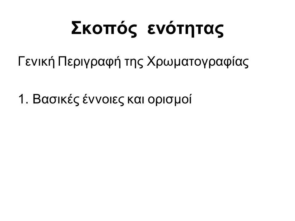 Σκοπός ενότητας Γενική Περιγραφή της Χρωματογραφίας 1.Βασικές έννοιες και ορισμοί