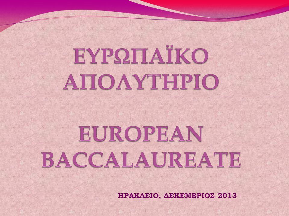 ΗΡΑΚΛΕΙΟ, ΔΕΚΕΜΒΡΙΟΣ 2013