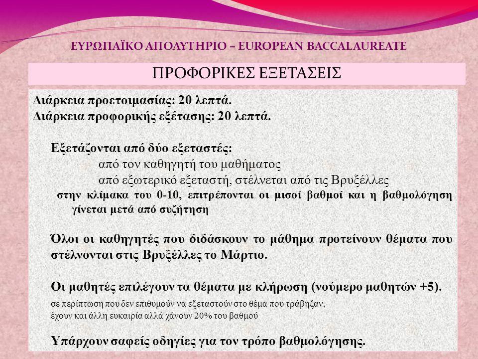 ΕΥΡΩΠΑΪΚΟ ΑΠΟΛΥΤΗΡΙΟ – EUROPEAN BACCALAUREATE Διάρκεια προετοιμασίας: 20 λεπτά. Διάρκεια προφορικής εξέτασης: 20 λεπτά. Εξετάζονται από δύο εξεταστές: