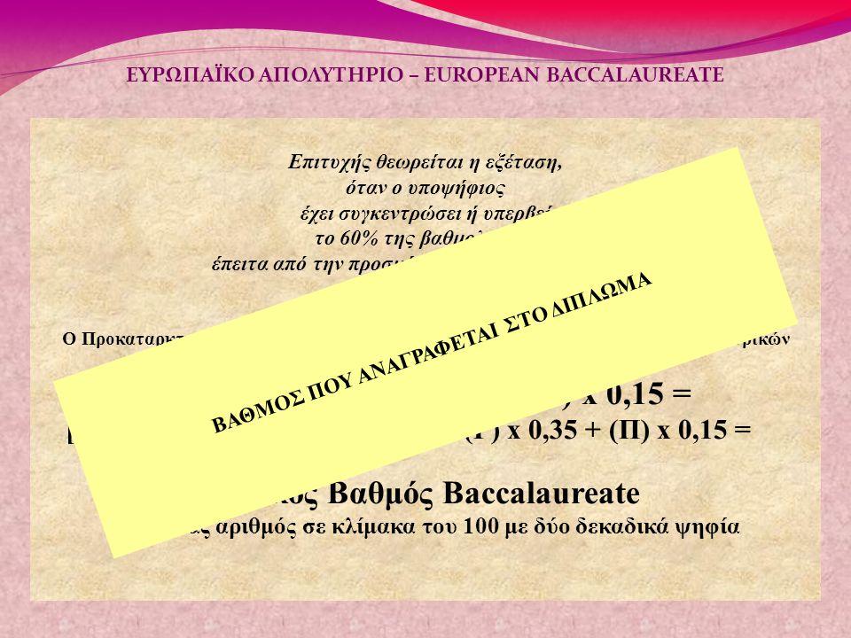 ΕΥΡΩΠΑΪΚΟ ΑΠΟΛΥΤΗΡΙΟ – EUROPEAN BACCALAUREATE Επιτυχής θεωρείται η εξέταση, όταν ο υποψήφιος έχει συγκεντρώσει ή υπερβεί το 60% της βαθμολογίας, έπειτ