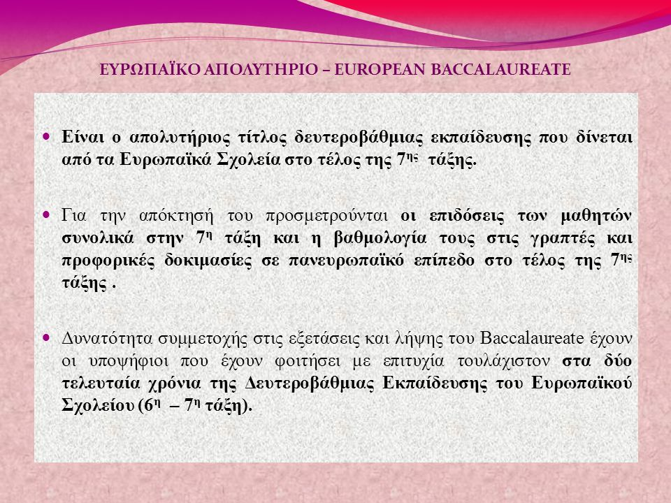 Είναι ο απολυτήριος τίτλος δευτεροβάθμιας εκπαίδευσης που δίνεται από τα Ευρωπαϊκά Σχολεία στο τέλος της 7 ης τάξης. Για την απόκτησή του προσμετρούντ