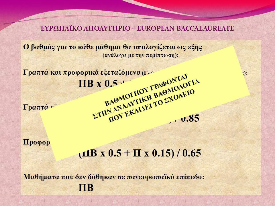 Ο βαθμός για το κάθε μάθημα θα υπολογίζεται ως εξής (ανάλογα με την περίπτωση): Γραπτά και προφορικά εξεταζόμενα (Γλώσσα 1 ή/και 2- βασικό/εμβάθυνσης)