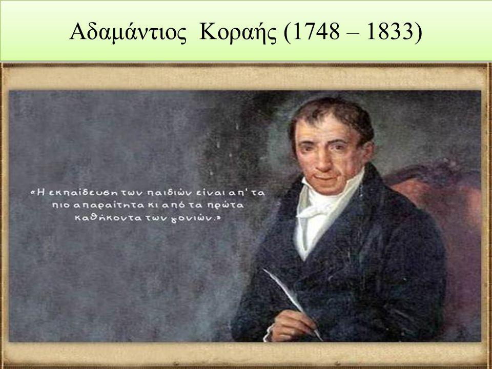 Αδαμάντιος Κοραής (1748 – 1833)