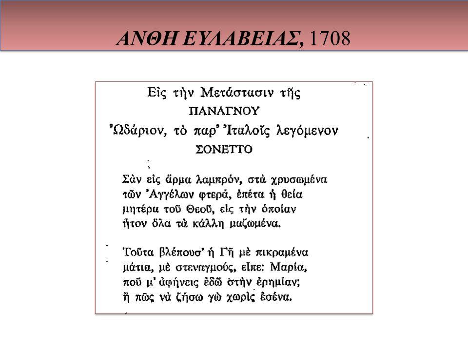 ΑΝΘΗ ΕΥΛΑΒΕΙΑΣ, 1708