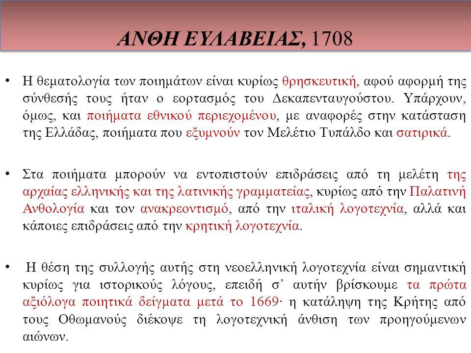 ΑΝΘΗ ΕΥΛΑΒΕΙΑΣ, 1708 Η θεματολογία των ποιημάτων είναι κυρίως θρησκευτική, αφού αφορμή της σύνθεσής τους ήταν ο εορτασμός του Δεκαπενταυγούστου. Υπάρχ