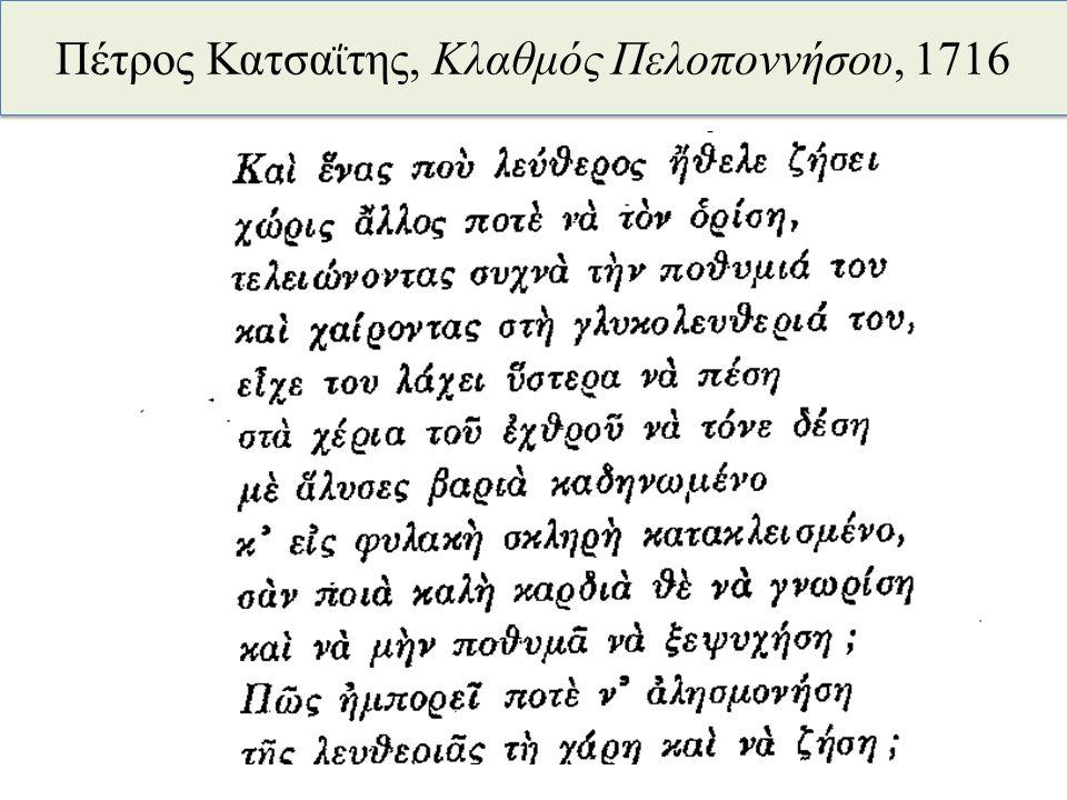 Πέτρος Κατσα ΐ της, Κλαθμός Πελοποννήσου, 1716