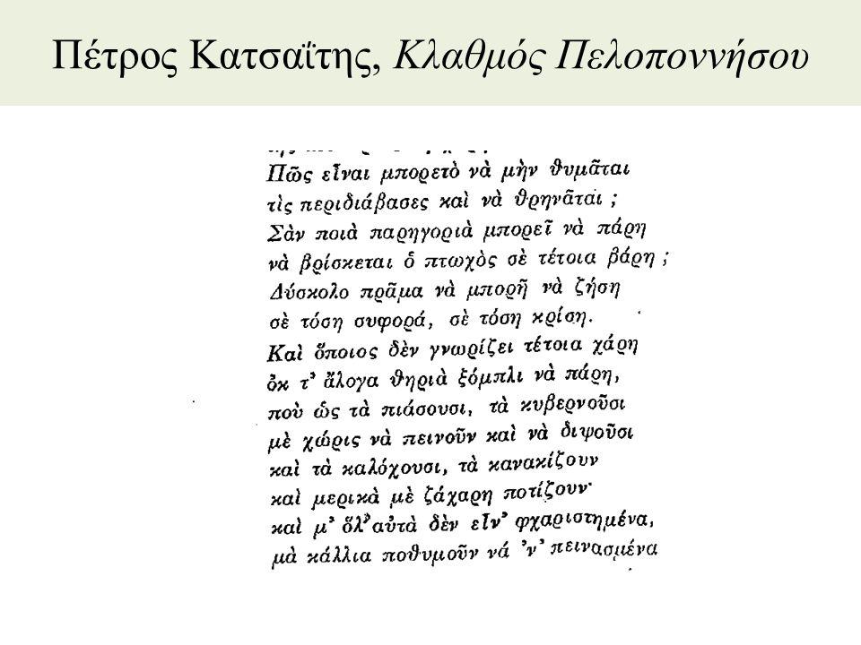 Πέτρος Κατσα ΐ της, Κλαθμός Πελοποννήσου