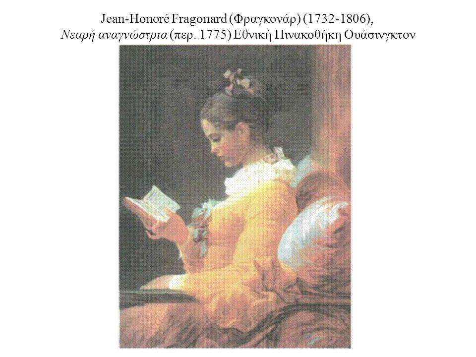 Jean-Honoré Fragonard (Φραγκονάρ) (1732-1806), Νεαρή αναγνώστρια (περ.