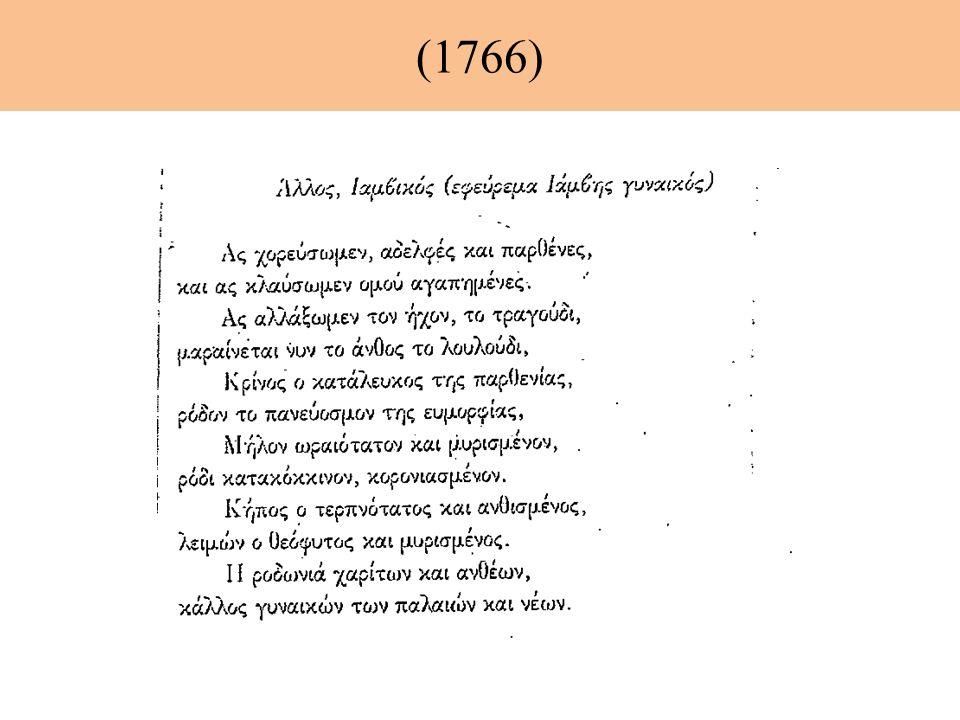 (1766)