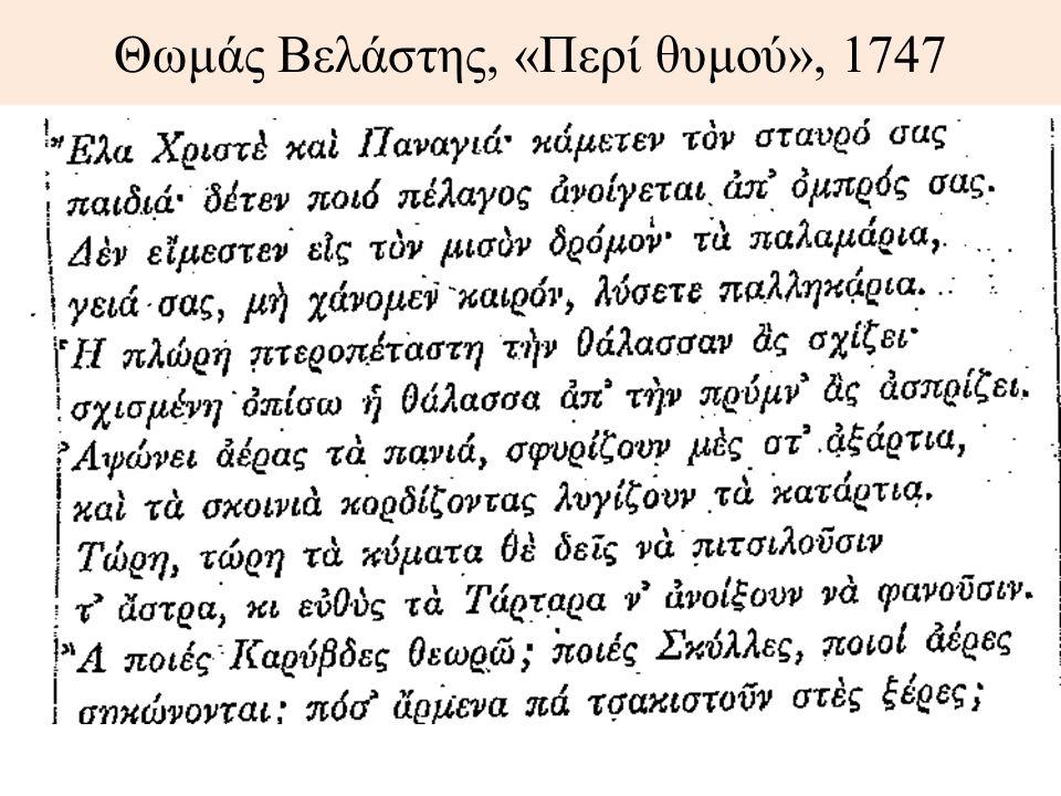 Θωμάς Βελάστης, «Περί θυμού», 1747