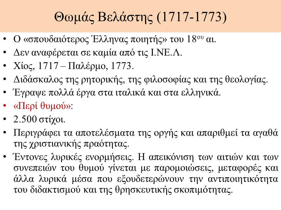 Θωμάς Βελάστης (1717-1773) Ο «σπουδαιότερος Έλληνας ποιητής» του 18 ου αι. Δεν αναφέρεται σε καμία από τις Ι.ΝΕ.Λ. Χίος, 1717 – Παλέρμο, 1773. Διδάσκα