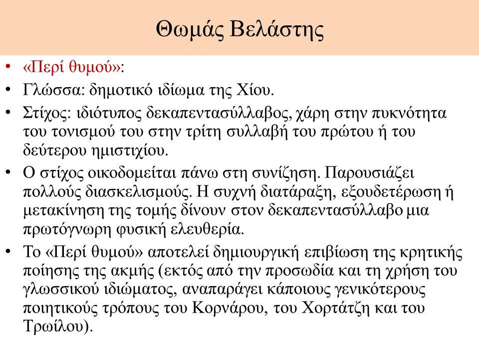 Θωμάς Βελάστης «Περί θυμού»: Γλώσσα: δημοτικό ιδίωμα της Χίου. Στίχος: ιδιότυπος δεκαπεντασύλλαβος, χάρη στην πυκνότητα του τονισμού του στην τρίτη συ