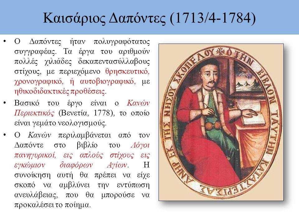 Καισάριος Δαπόντες (1713/4-1784) Ο Δαπόντες ήταν πολυγραφότατος συγγραφέας. Τα έργα του αριθμούν πολλές χιλιάδες δεκαπεντασύλλαβους στίχους, με περιεχ