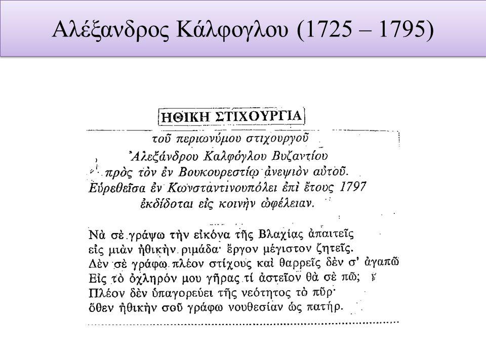 Αλέξανδρος Κάλφογλου (1725 – 1795)