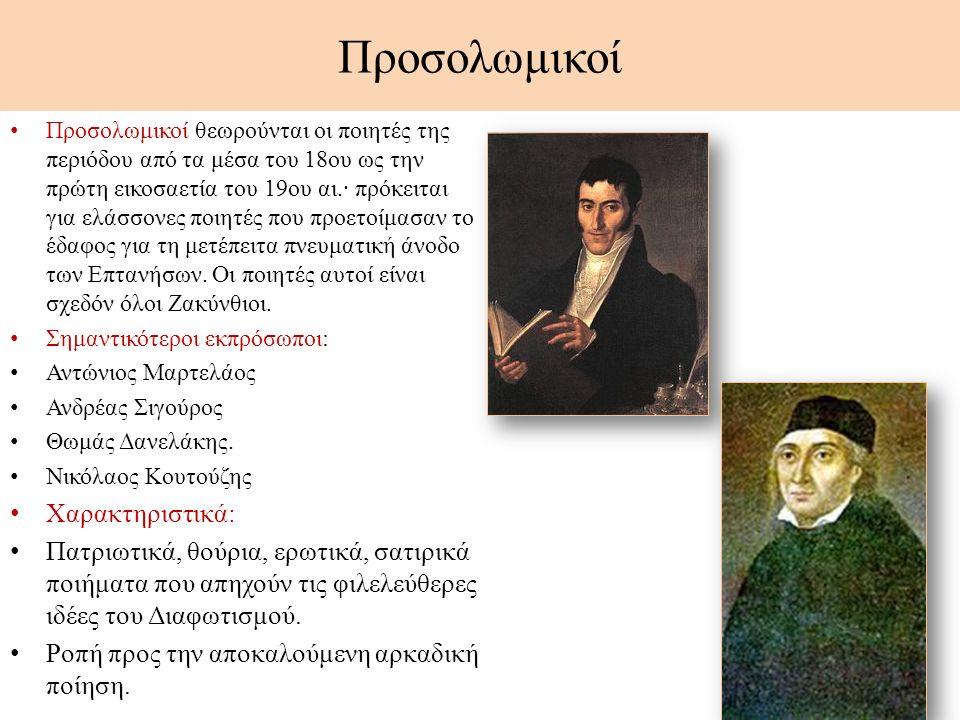 Προσολωμικοί Προσολωμικοί θεωρούνται οι ποιητές της περιόδου από τα μέσα του 18ου ως την πρώτη εικοσαετία του 19ου αι.∙ πρόκειται για ελάσσονες ποιητές που προετοίμασαν το έδαφος για τη μετέπειτα πνευματική άνοδο των Επτανήσων.