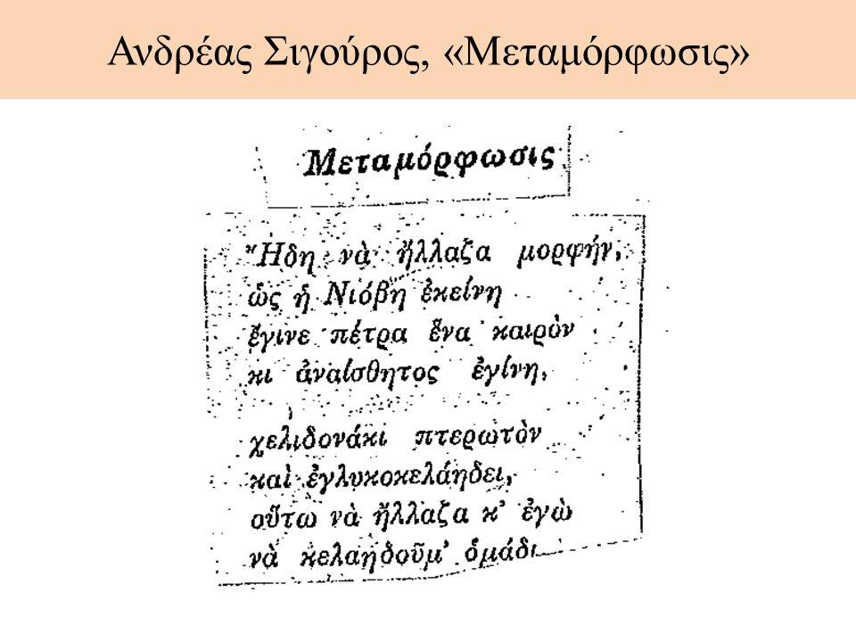 Ανδρέας Σιγούρος, «Μεταμόρφωσις»