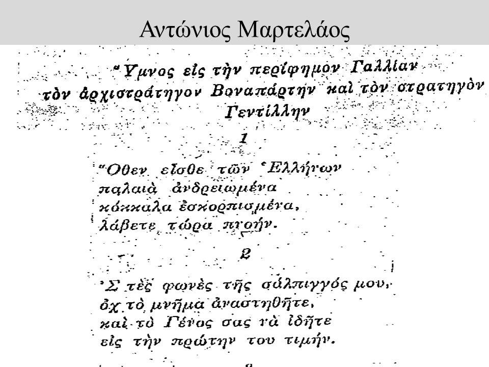 Αντώνιος Μαρτελάος