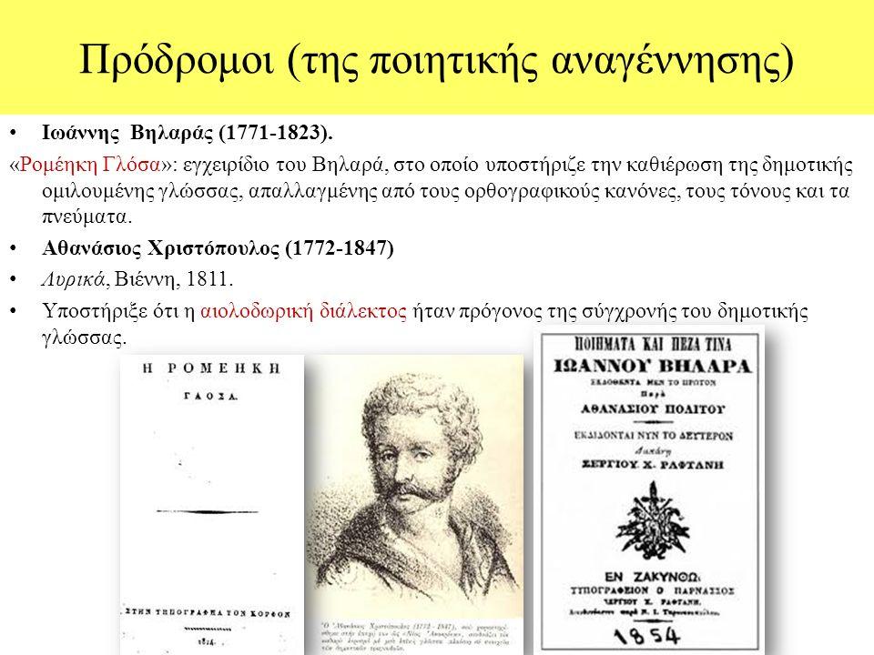 Πρόδρομοι (της ποιητικής αναγέννησης) Ιωάννης Βηλαράς (1771-1823). «Ρομέηκη Γλόσα»: εγχειρίδιο του Βηλαρά, στο οποίο υποστήριζε την καθιέρωση της δημο